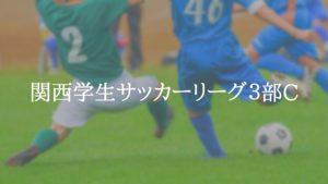 関西学生サッカーリーグ3部C