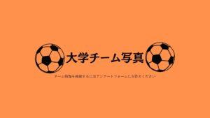 大学サッカーチーム写真オレンジ