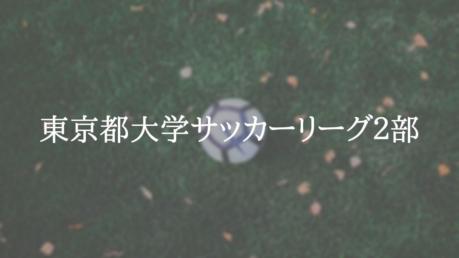 アスリートバンク サッカー