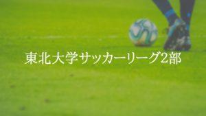 東北大学サッカーリーグ2部