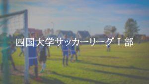 四国大学サッカーリーグ1部