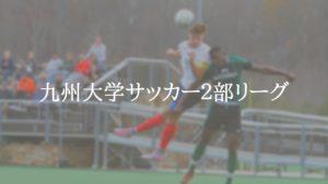 九州大学サッカー2部リーグ