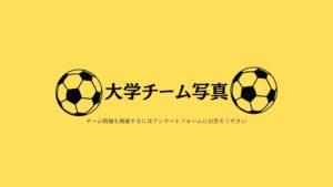 大学サッカーチーム写真黄