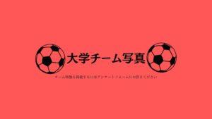 大学サッカーチーム写真赤